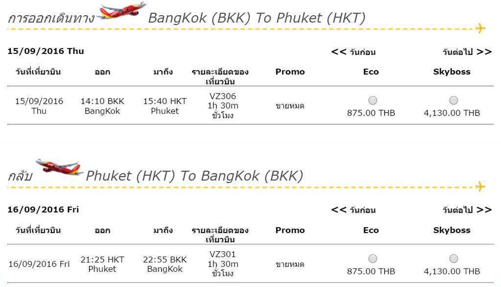 ThaiVietJet-Bangkok-Phuket