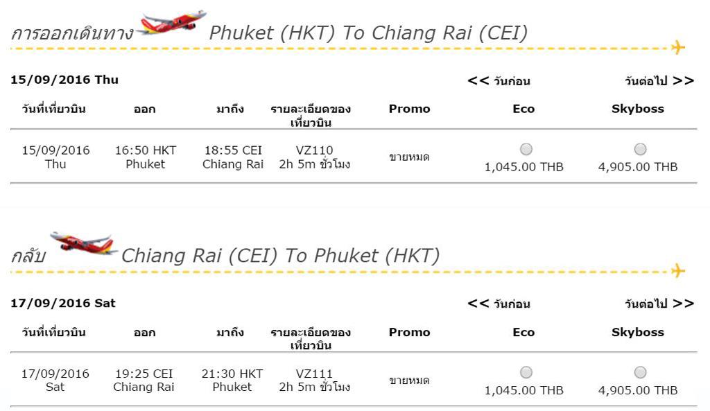 ThaiVietJet-Phuket-ChiangRai