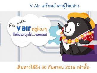 สายการบิน V Air เตรียมยกเลิกบริการ บินถึงวันที่ 30 กันยายน 2016