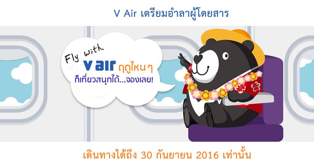 สายการบิน V Air เลิกกิจการ บินถึงวันที่ 30 กันยายน 2016