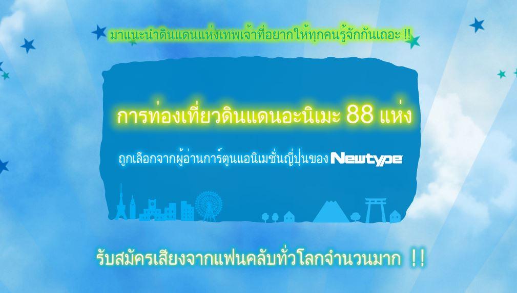 เว็บไซต์ร่วมโหวตสถานที่จากอนิเมะ มีภาษาไทยด้วย