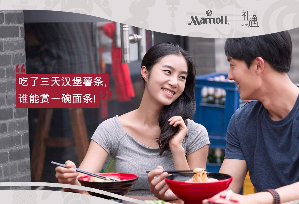marriott liyu for Chinese