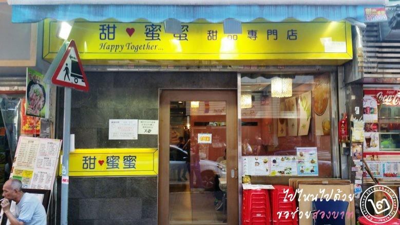 หน้าร้าน Happy Together