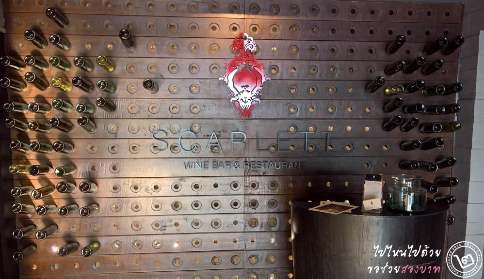 ห้องอาหาร Scarlett โรงแรม Pullman Bangkok Hotel G สีลม