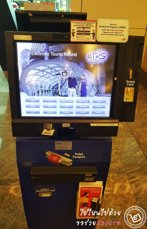 changi GST Refund kiosk