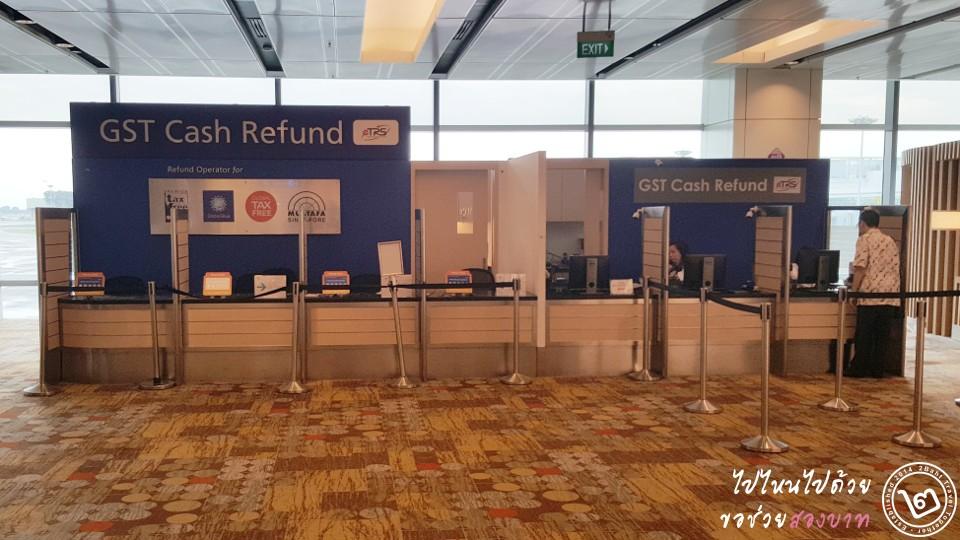 gst-refund-terminal-1