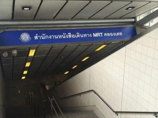 กรมการกงสุลเปิดสำนักงานทำพาสปอร์ต สถานีรถไฟใต้ดิน MRT คลองเตย