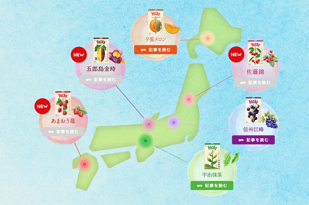 แผนที่ ป๊อกกี้ญี่ปุ่น รสชาติพิเศษที่วางจำหน่ายตามภูมิภาคต่างๆ