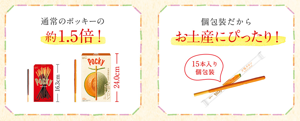 บรรจุภัณฑ์ป๊อกกี้ญี่ปุ่น รสชาติพิเศษที่วางจำหน่ายตามภูมิภาคต่างๆ
