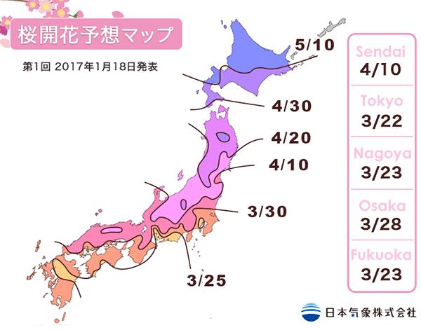 พยากรณ์ซากุระบาน โดย Japan Meteorological ครั้งที่ 1 เมื่อ 18 มกราคม 2017