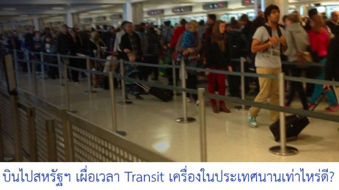 บินไปสหรัฐฯ เผื่อเวลา Transit ครื่องในประเทศนานเท่าไหร่ดี?