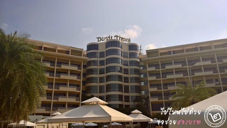 โรงแรมดุสิตธานีพัทยา