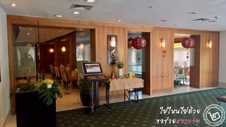 หน้าห้องอาหาร Gold Leaf