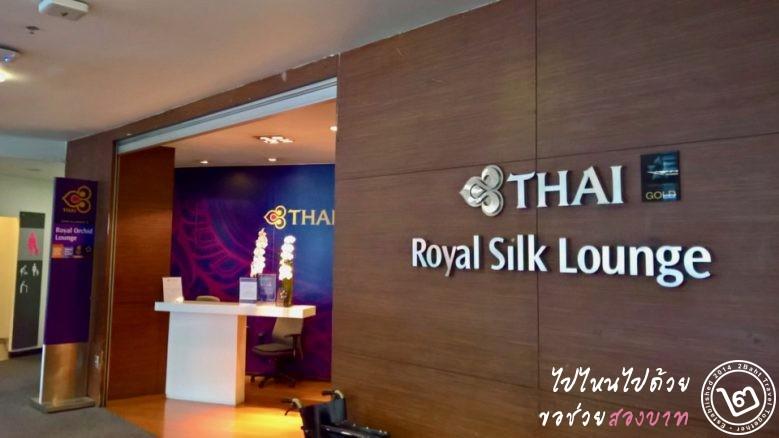 ด้านหน้า Royal Silk Lounge ท่าอากาศยานเชียงใหม่ฝั่งภายในประเทศ