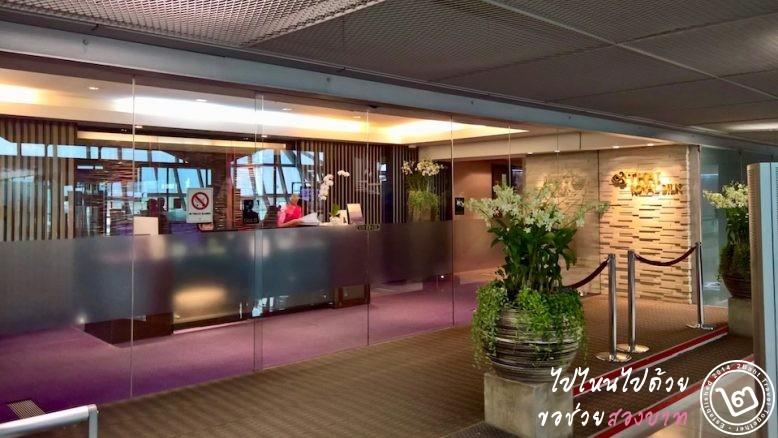 ทางเข้า Royal Silk Lounge (ห้องรับรองรอยัลซิลค์)