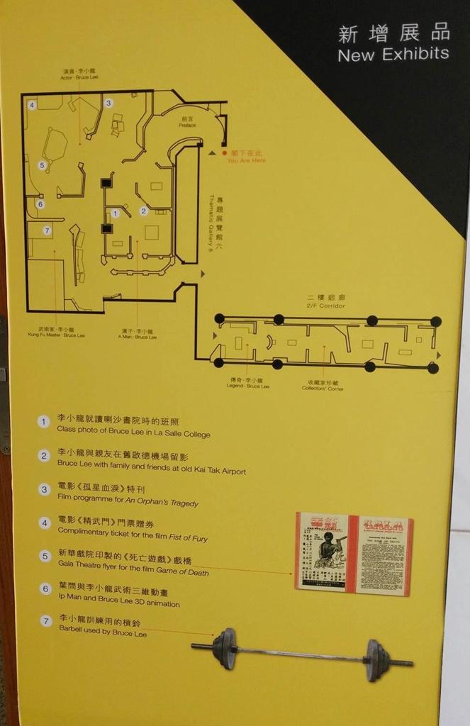 Bruce Lee Exihibition Hongkong