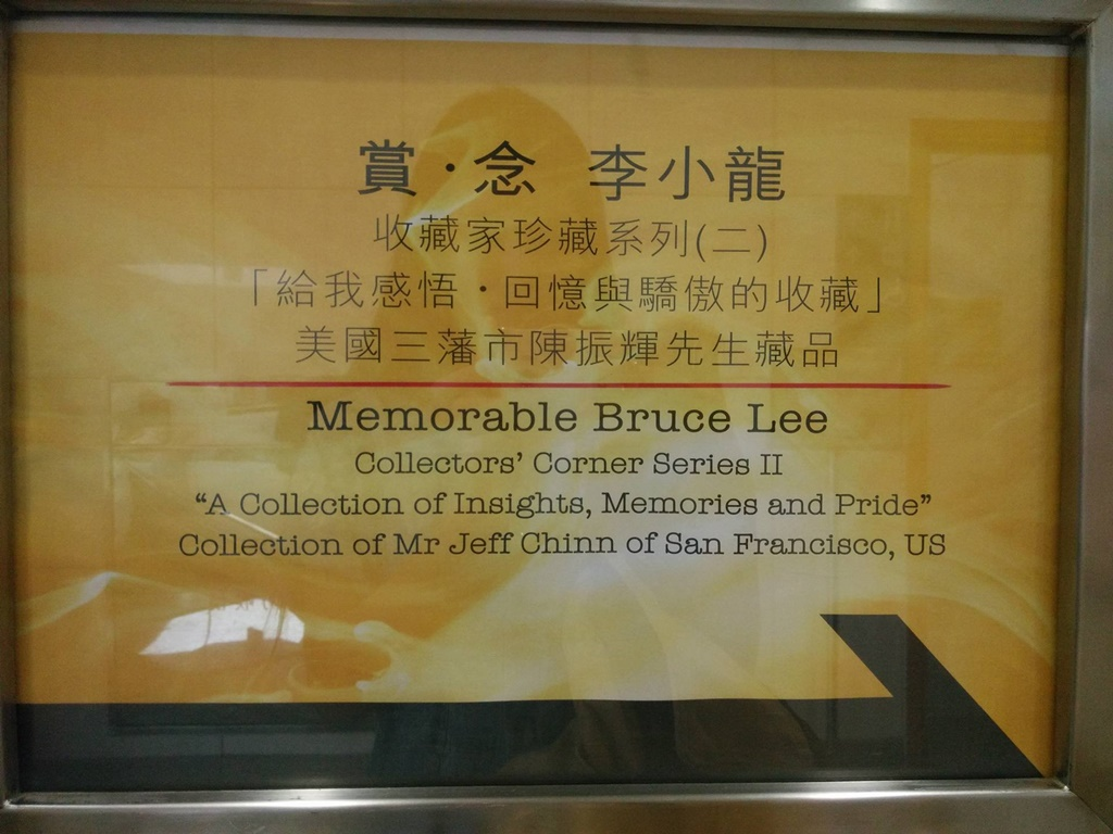 Bruce Lee Exihibition Hongkong