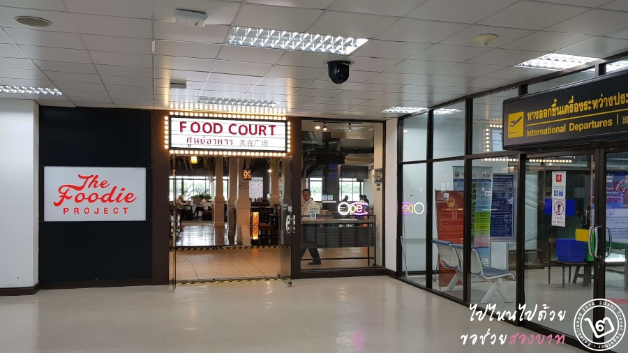 Chiang Rai Airport Food Center